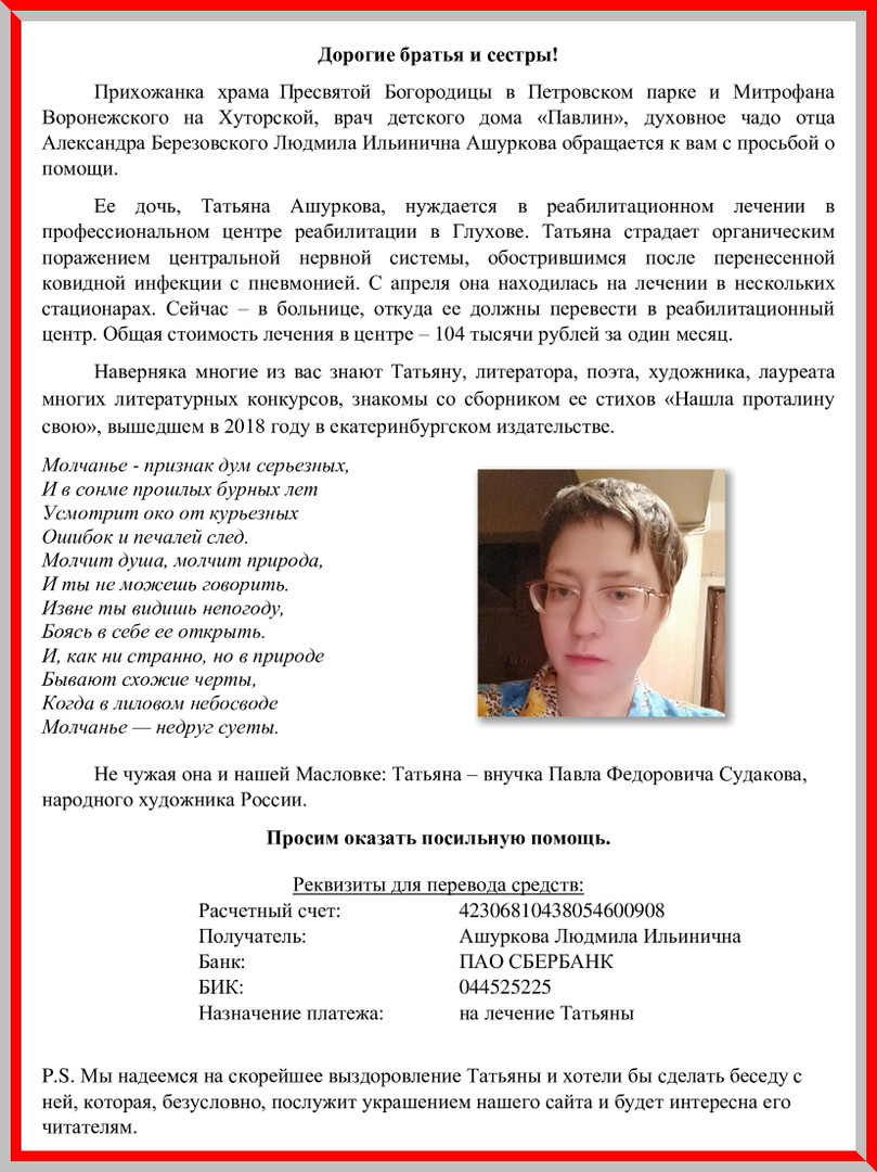 Ашуркова.jpg