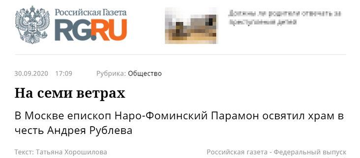 СМИ (РГ-30.09.20).jpg