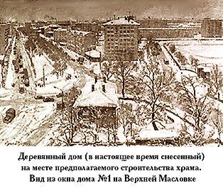 Москва. Верхняя Масловка