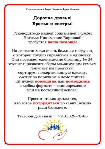 Помощь НН.jpg