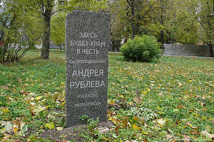 храм преподобного Андрея Рублева на Верхней Масловке