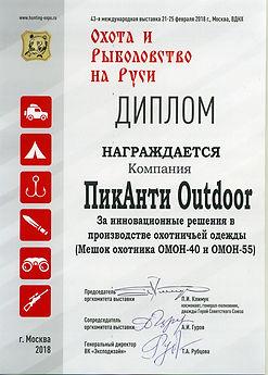 Диплом омон 40 и омон 55 пиканти outdoor охота и рыболовство на руси 2018