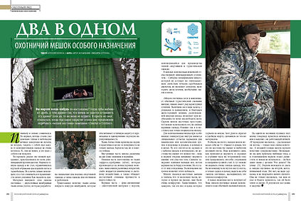 ПикАнти, пиканти outdoor, мешок охотника, статья в журнале русский охотничий, статья про мешок охотника, купить экипировку, одежда для охоты