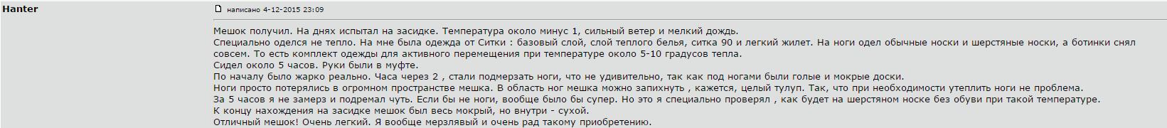 Мешки стр15