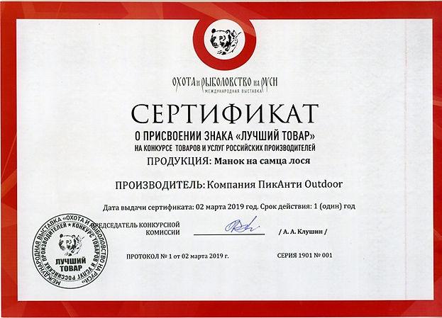 Сертификат на лося.jpg
