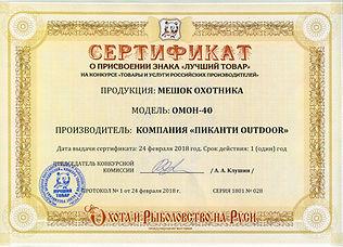 ОМОН 40 мешок охотника сертификат пиканти outdoor 2018