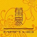 Man Ho2.jpg