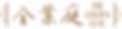 CONRAD Outlets Logo Spec [update]-3.png