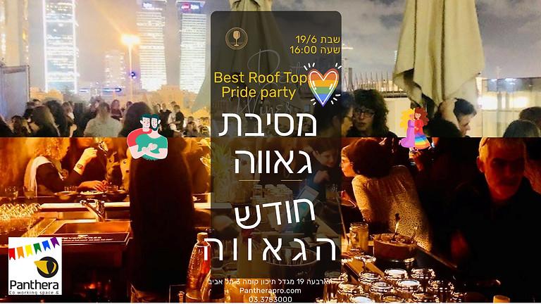 מסיבת גאווה על הגג