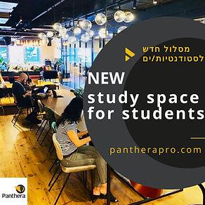 מסלול חדש לסטודנטים.jpeg