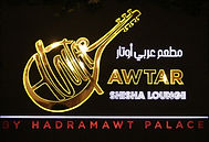 Awtar hadramawt palace.jpg