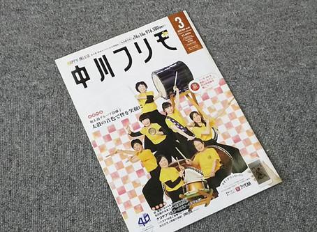クラシカフェが「中川フリモ」に掲載されます。