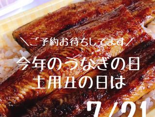 土用丑の日は和食いなびかりの鰻重で!
