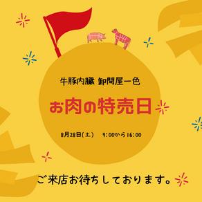 8月お肉の特売日