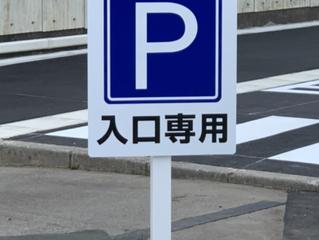 【美工社コラム023】駐車場看板