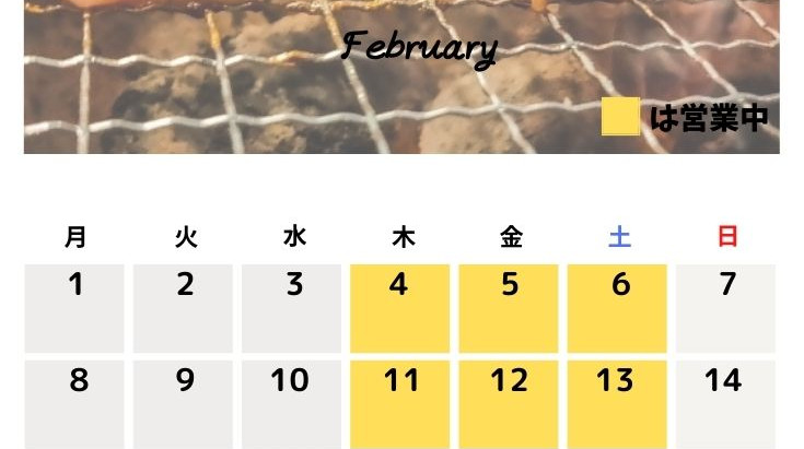 2月のスケジュール