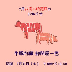 7月お肉の特売日