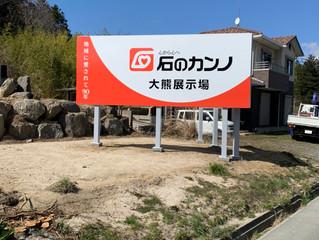 【美工社コラム021】石のカンノ様 三角型自立式建植広告板