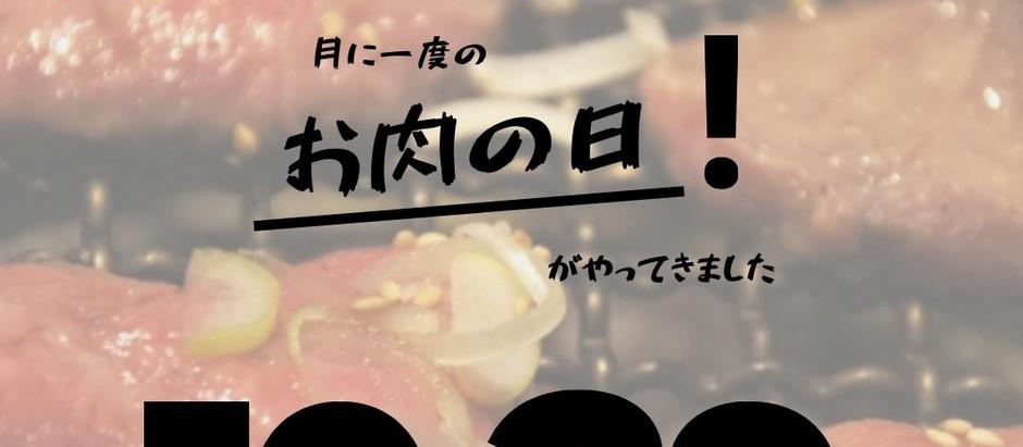 来週はお肉の特売日!