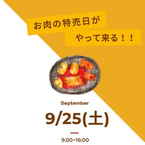 9月お肉の特売日!
