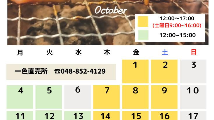 10月のスケジュール