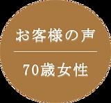 70歳女性ロゴ.png