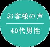 40代男性3_3.png