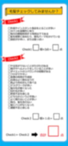 大阪大東住道・発毛・育毛・アンチエイジング・ヘアグロース・再生医療・薄毛・毛髪チェック