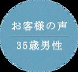 35歳男性ロゴ.png