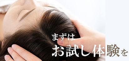 大阪大東住道・発毛・育毛・アンチエイジング・ヘアグロース・再生医療・女性・体験