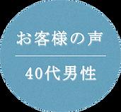 40代男性3_2.png