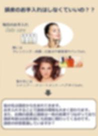 大阪大東住道・発毛・育毛・アンチエイジング・ヘアグロース・再生医療・女性