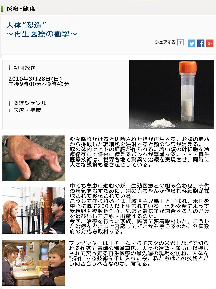 大阪大東住道・発毛・育毛・アンチエイジング・ヘアグロース・再生医療・薄毛