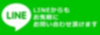 大阪大東住道・発毛・育毛・アンチエイジング・ヘアグロース・再生医療・薄毛改善・LINE