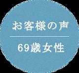 69歳女性ロゴ.png