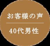 40代男性3.png