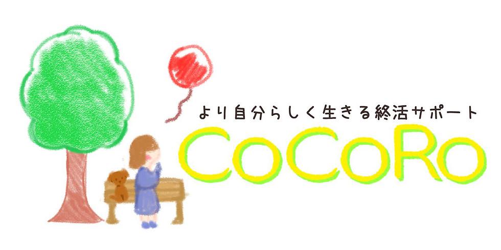 生き活LABO(COCORO)