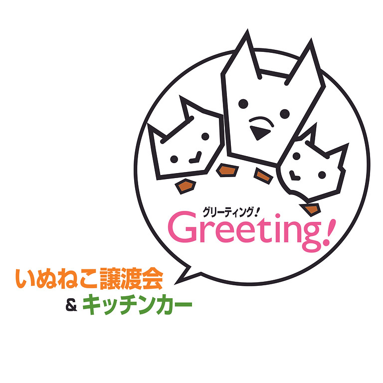 いぬねこ譲渡会Greeting!
