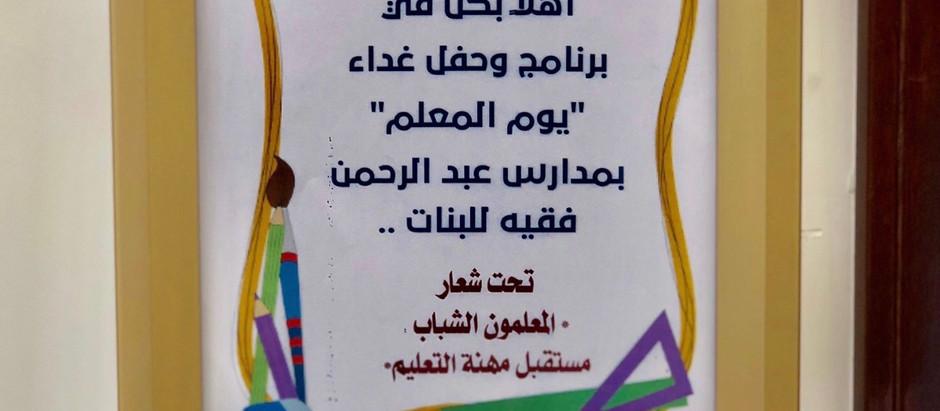 الإحتفال بيوم المعلم