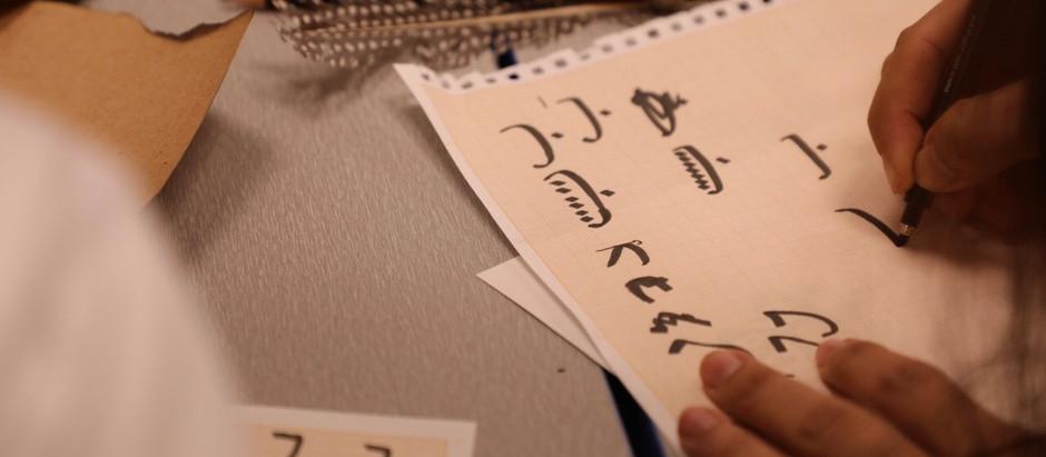 ورشة تدريبية لتعلم فن الخط العربي