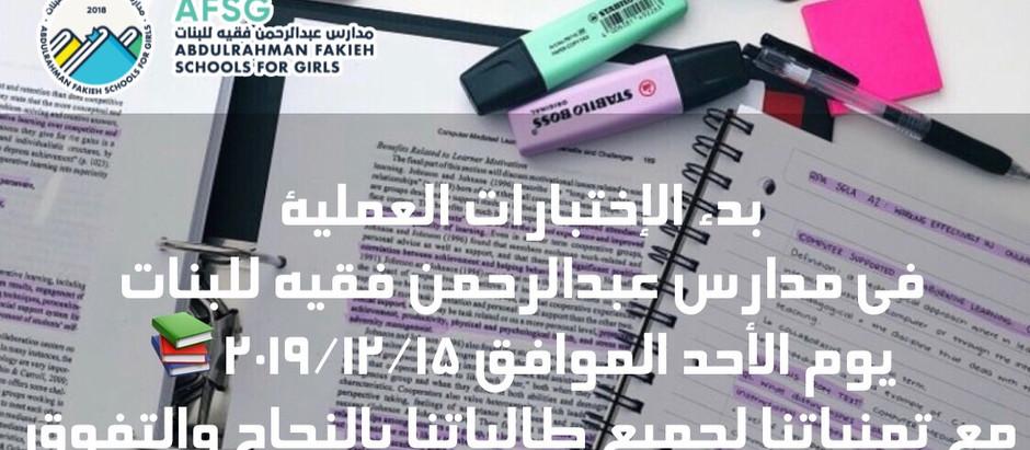 بدء الإختبارات العملية بمدارس عبدالرحمن فقيه للبنات