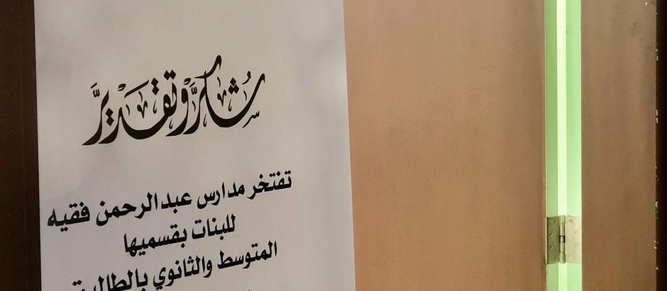 تكريم الطالبات المتفوقات بالمرحلة المتوسطه والثانويه بالفصل الدراسي الأول لعام 1441