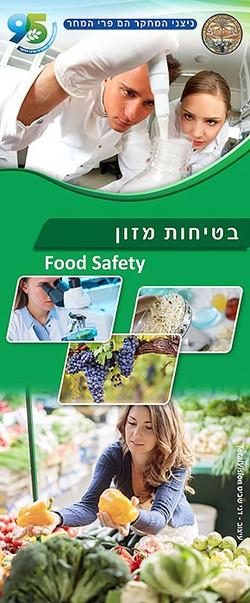 עיצוב רול אפ בטיחות מזון