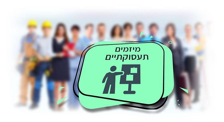 מיזמים תעסוקתיים בעמותת שווים