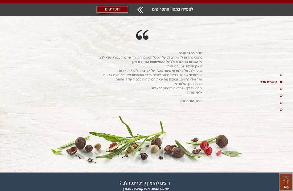 דוגמאות אתר קייטרינג בנגיעה אישית_02.jpg
