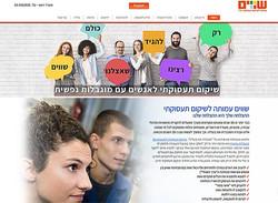 אתר-עמותת-שווים