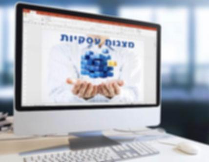 מסך  מחשב עם מצגת