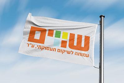 דגל-העמותה.jpg