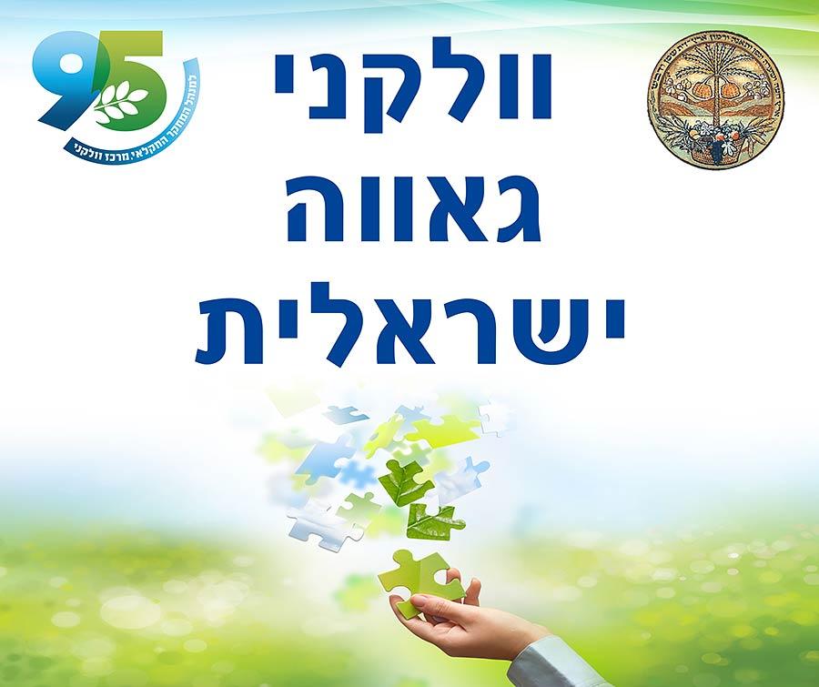 וולקני גאווה ישראלית