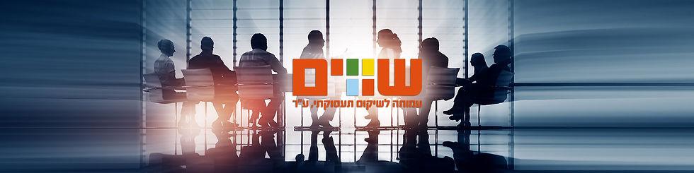 Shavim Management banner